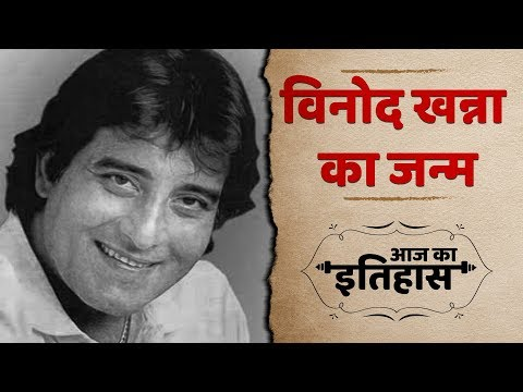Indian and World History | आज का इतिहास: 6 October | Vinod Khanna was born on 6 October 1946