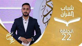 شباب القرآن | الحلقة 22