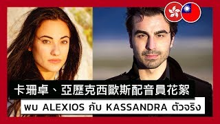Assassin's Creed Odyssey - Meet the Actors Behind Alexios and Kassandra