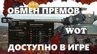 ОБМЕН ПРЕМИУМ ТАНКОВ УЖЕ ДОСТУПЕН в мире World of Tanks - Trade-in!