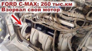 Ford C-MAX 260 ткм - БАХНУЛ МОТОР!
