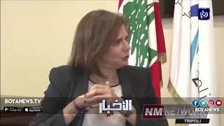 ريا الحسن أول عربية في منصب وزارة الداخلية - (1-2-2019)