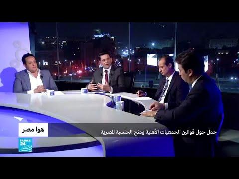 مصر.. جدل حول قوانين الجمعيات الأهلية ومنح الجنسية  - نشر قبل 38 دقيقة