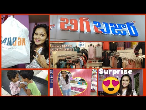 Saturday Vlog||Big Bazar Shopping Haul||Valentine's Day Special Gift To My Hubby 😍