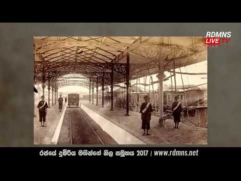 Colombo Fort Railway Station 100 Jubilee and History
