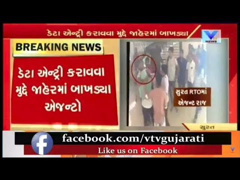 Surat: Physical fight erupts between two agents in RTO office for Data Entry | Vtv News