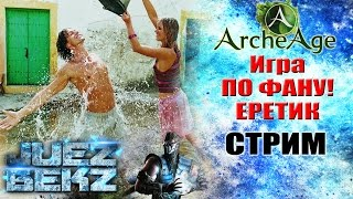 ArcheAge: Игра по фану за Еретика!