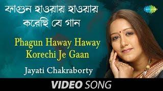 Phagun Haway Haway Korechi Je Gaan | Rabindra Sangeet | Jayati Chakraborty
