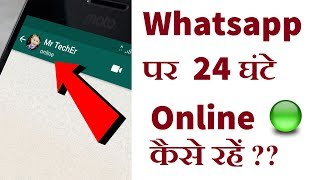 How to be Always 24 hours Online on Whatsapp Even if you are Offline