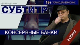 """Сериал Субтитр 4 серия """"Консервные банки"""""""