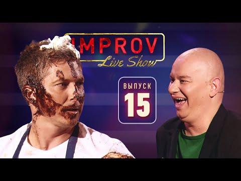 Полный выпуск Improv Live Show от 6.11.2019
