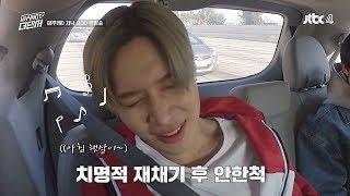 [미공개4] 재채기를 노래로 승화하는 센스甲 태민(taemin)  WHYNOT-더 댄서(The dancer) 6회