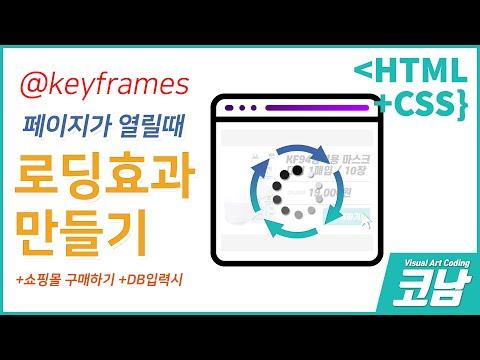 로딩중 효과 만들기 + 제이쿼리 스크립트 fadeOut 효과 /*코딩강좌*/ [HTML+CSS{코남}]