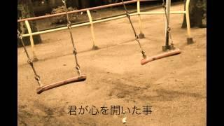 作詞/作曲/編曲/ヴォーカリストの三浦京介です。 19の「以心伝心」カヴ...
