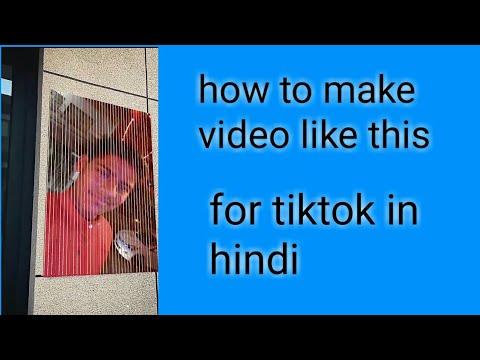 मैजिक वीडियो कैसे बनाएं How to make magical photo transformation video for TikTok