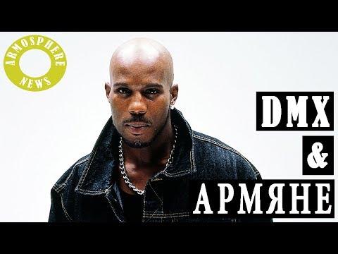DMX \u0026 Армяне
