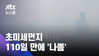 사라진 '가을 하늘'…110일 만에 돌아온 초미세먼지 / JTBC 뉴스룸