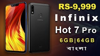 Infinix Hot 7 Pro ( কম দামে সেরা ) - 6GB RAM, Dual Camera,Spec, Price |TutorBari