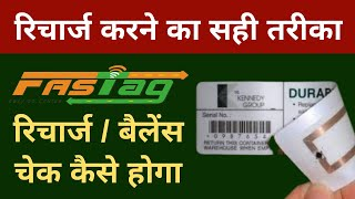 How do I recharge my FASTag check FASTag balance | fastag recharge kaise kare