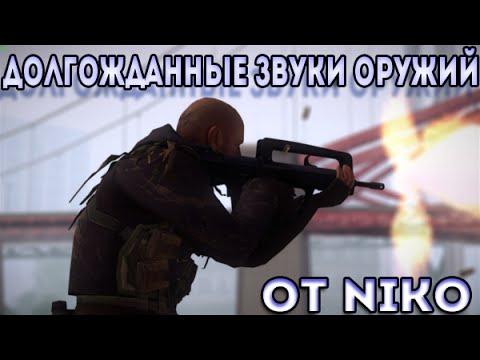 Новые звуки оружия