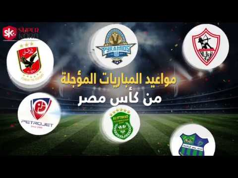 مواعيد المباريات المؤجلة من كأس مصر  يوتيوب  - 12:54-2019 / 8 / 6