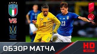 10.10.2018 Италия - Украина - 1:1. Обзор матча