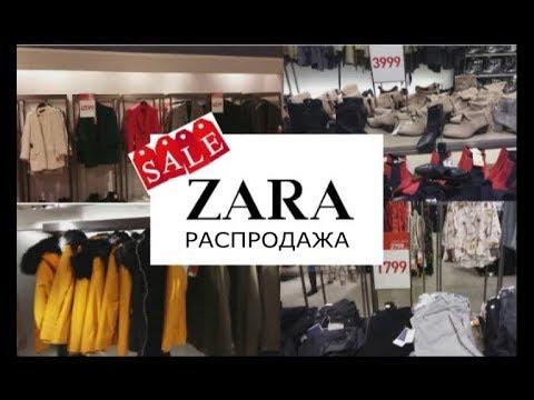 РАСПРОДАЖА в ZARA 2019. уже началась!!! /Шоппинг влог