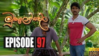 Muthulendora | Episode 97 02nd September 2020 Thumbnail