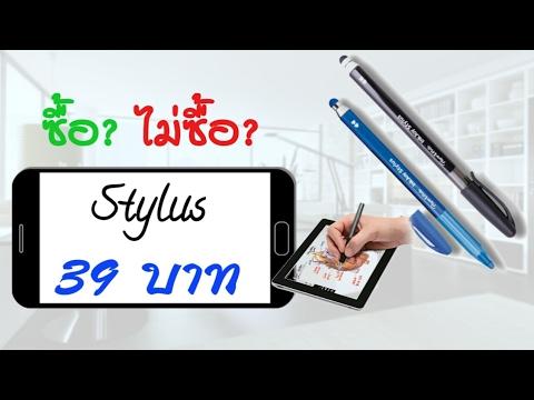 รีวิว ปากกา Stylus ราคา 39 บาท จาก 7-Eleven