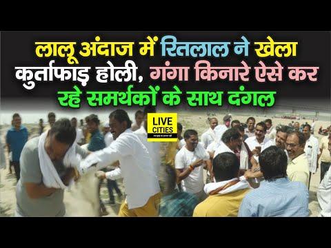 Lalu अंदाज़ में Ritlal Yadav ने खेली कुर्ताफाड़ होली, Ganga किनारे ऐसे कर रहे समर्थकों के साथ दंगल