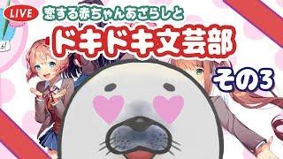 [LIVE] 【その03】女性に囲まれる赤ちゃんあざらし【Doki Doki Literature Club!】