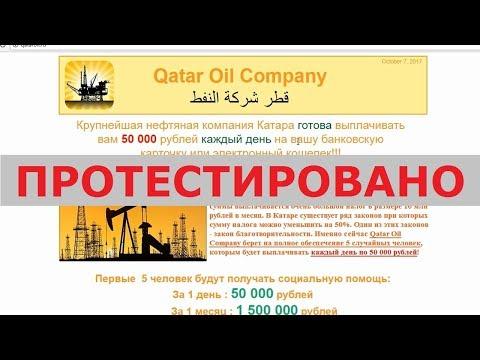 Qatar Oil Company реально будет выплачивать вам 50 000 рублей каждый день? Честный отзыв.