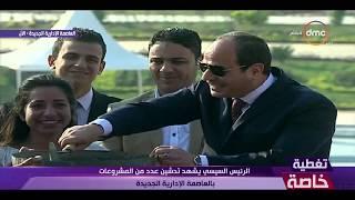 الأخبار - الرئيس السيسي يضع حجر أساس العاصمة الإدارية الجديدة