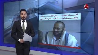 موجز الاخبار | 17 - 04 - 2019 | تقديم هشام الزيادي | يمن شباب
