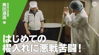 詩織ちゃんプロデュースのオリジナル日本酒造りのため、奥田酒造さんで...