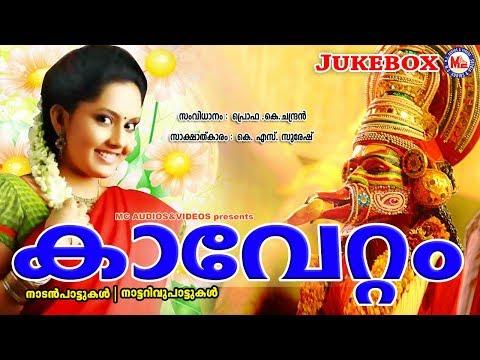 കാവേറ്റം | Kavettam | Nadanpattukal Malayalam | Malayalam Nadanpattu | Folk Songs