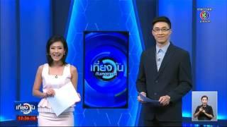 รายการข่าวย้อนหลัง รายการทีวี รายการทีวีช่อง3 ดูรายการทีวีช่อง3 รายการทีวีย้อนหลัง ดูรายการทีวีย้อนห