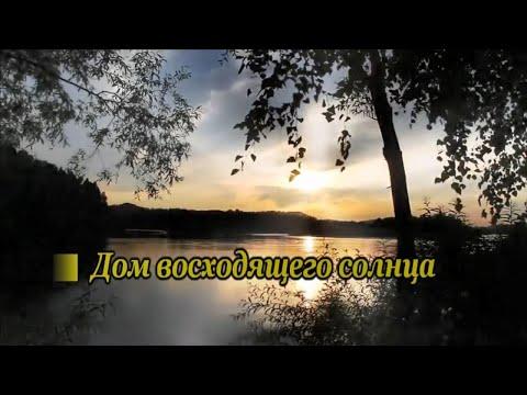 Уходит день, и солнца луч...(Дом восходящего солнца)- караоке- дворовый вариант текста из 70-х