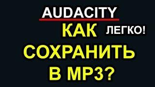 Audacity Как сохранить в mp3(Узнай как и сколько можно заработать на ютубе. Статистика Цифры и факты! ЖМИ ! http://sergi5.ru/zarabotaty/kak-i-skolyko-mozhno-zarabot..., 2013-10-22T13:45:16.000Z)