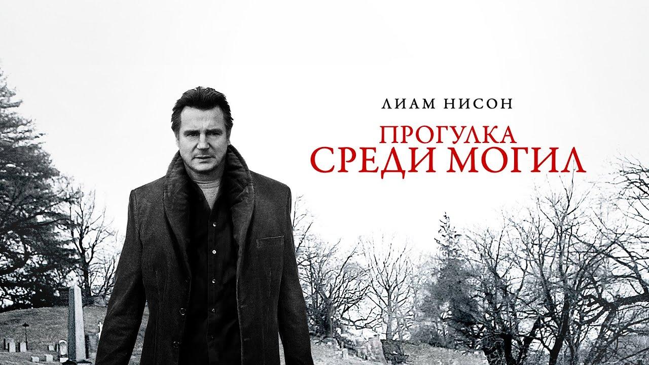 Прогулка среди могил (Фильм 2014) Детектив, триллер, криминал, драма