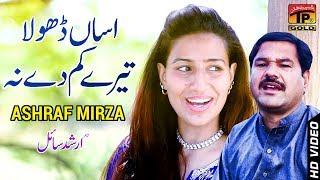 Asan Je Dhola Ashraf Mirza - Latest Song 2018 - Latest Punjabi And Saraiki.mp3