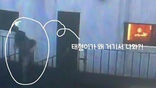 [국뷔] 인더숲 수상가옥 국뷔떡밥