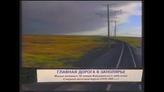 Главная дорога в Заполярье (документальный фильм, г. Воркута, 2000 год)
