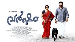വര്ഷം മലയാളം സിനിമ   keywords: varsham malayalam movie teaser, official trailer, review, film songs, m...