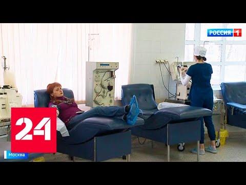 Лечение плазмой крови: победившие COVID-19 помогают другим больным - Россия 24