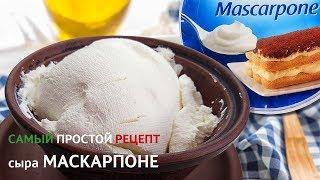Самый простой рецепт сыра Маскарпоне!