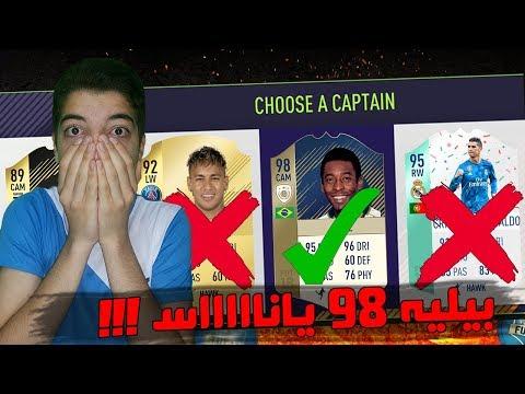 فيفا18 تحدي درافت اختار اسرع لاعب  ...!!! وطلعلنا افضل لاعب في اللعبة 🔥🔥...!!! / FIFA18