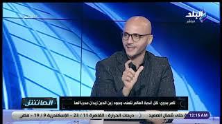 الماتش - الناقد الرياضي تامر بدوي في  حوار خاص مع هاني حتحوت في الماتش