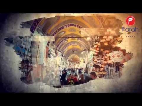 Farah Tourism - Istanbul Relics City Tour - فرح للسياحة والسفر - رحلة المدينة يوم كامل مع الغداء