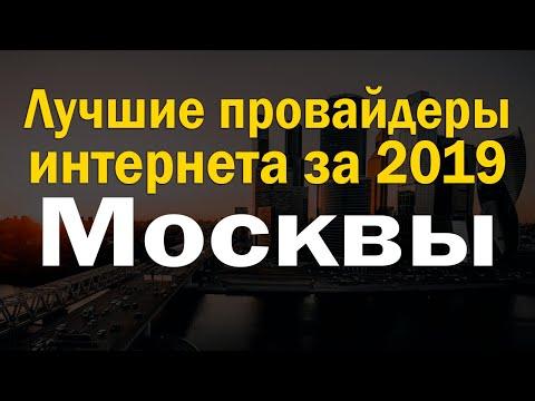 Лучшие интернет провайдеры Москвы 2019